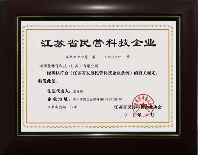 """公司关于""""江苏省民营科技企业""""申请通过"""