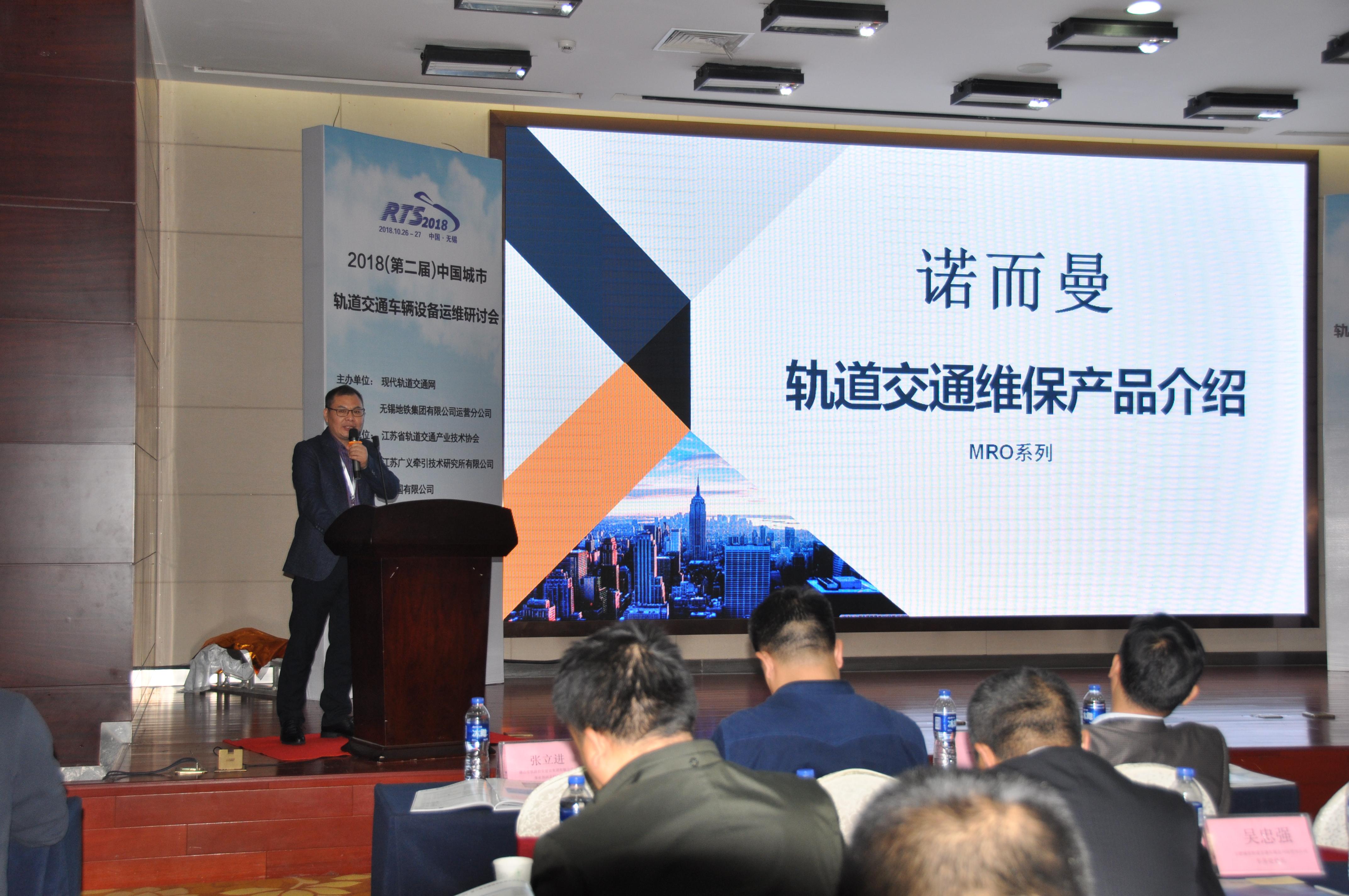 公司参加第二届中国城市轨道交通车辆设备运维研讨会