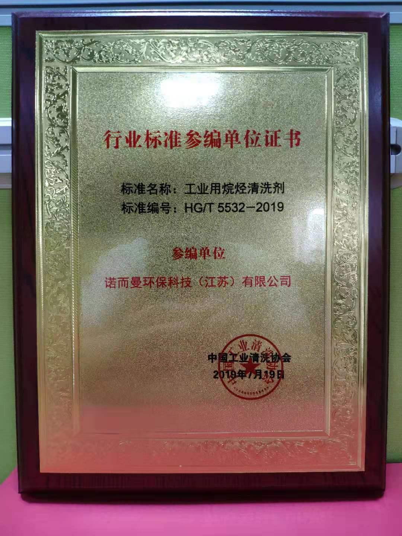 首个工业烷烃清洗剂行业标准上线 碳氢清洗剂拟加入VOCs豁免清单