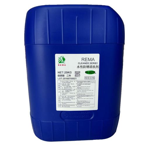 水性防锈清洗剂W-822L