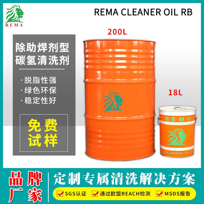 除助焊剂型碳氢清洗剂RB