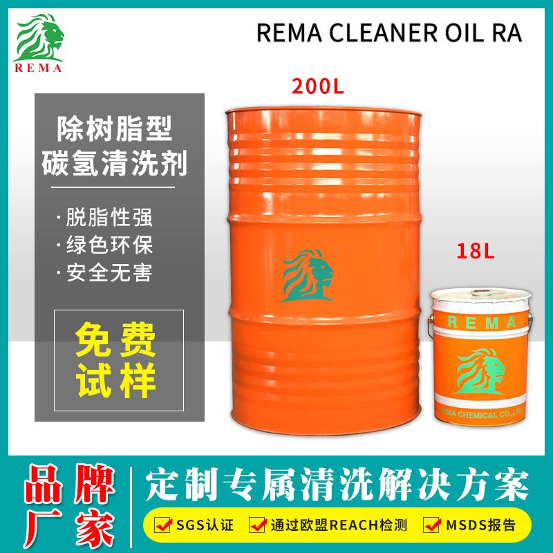 除树脂型碳氢清洗剂RA