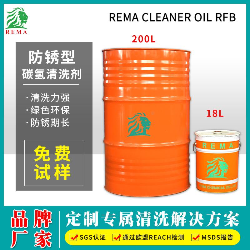 防锈碳氢清洗剂RFB