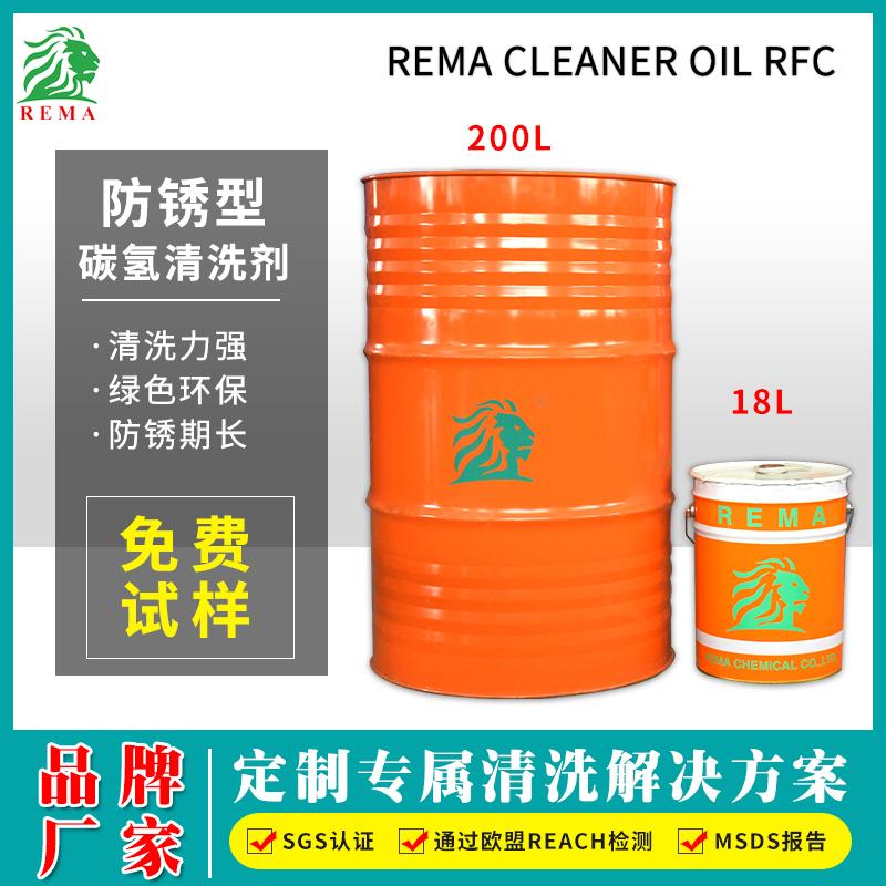 防锈碳氢清洗剂RFC