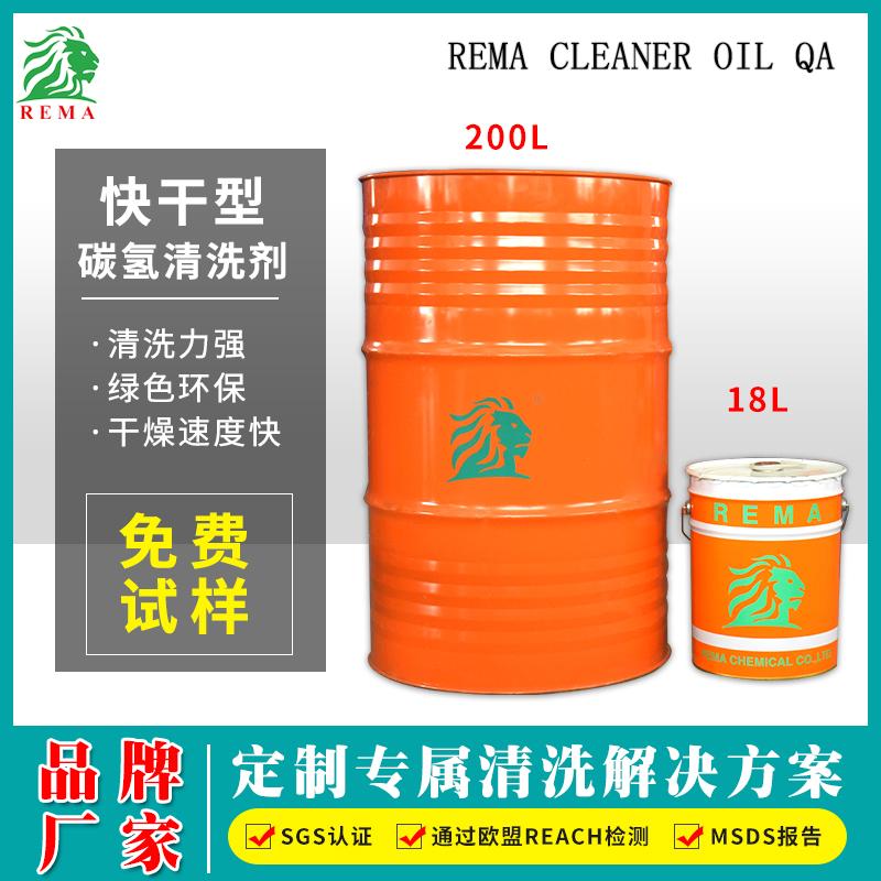 碳氢清洗剂QA