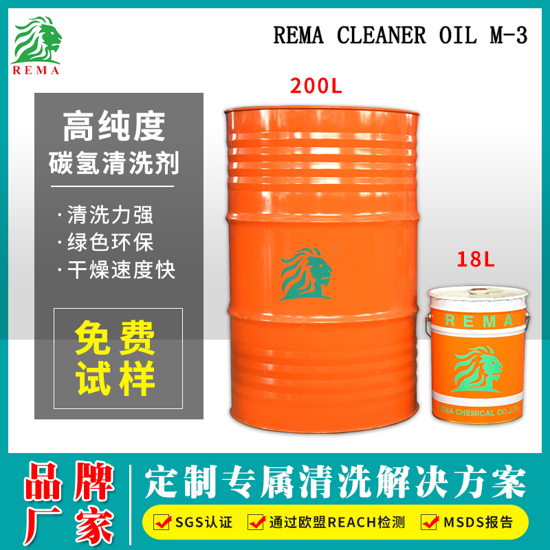 碳氢清洗剂M-3