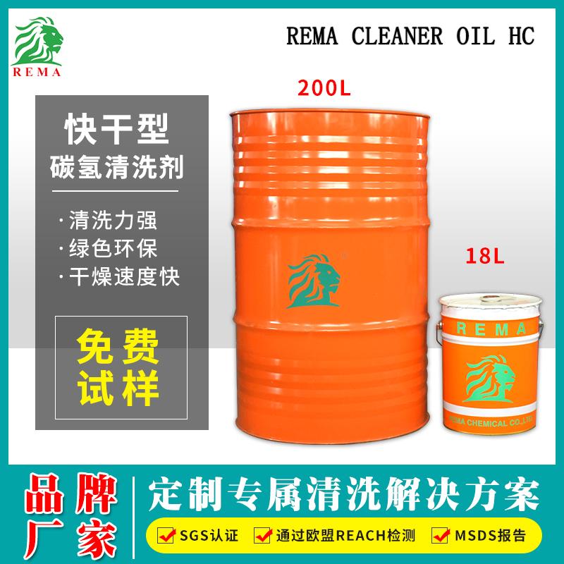 碳氢清洗剂HC