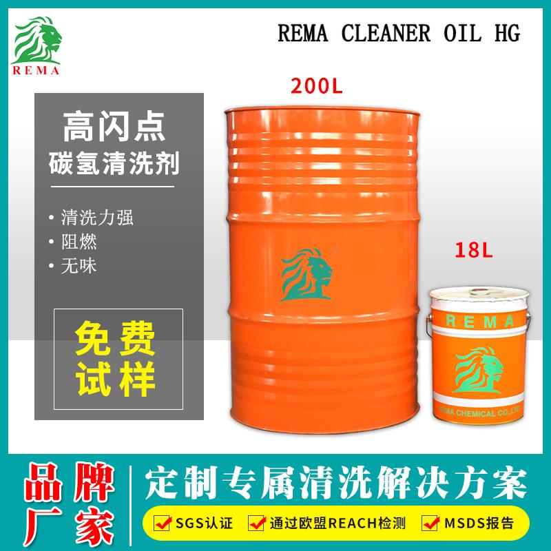 碳氢清洗剂HG