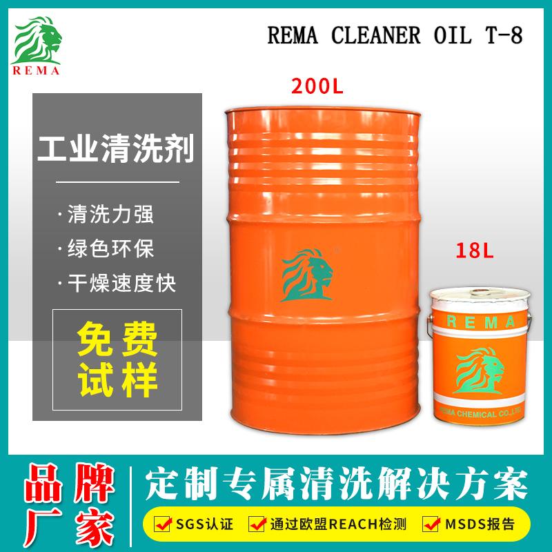 工业清洗剂T-8