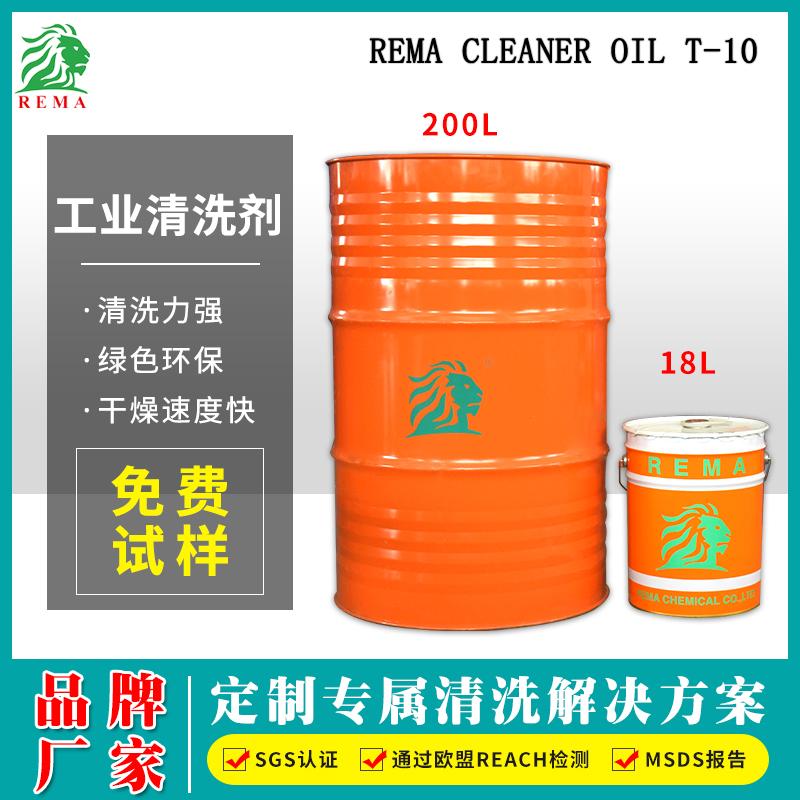工业清洗剂T-10