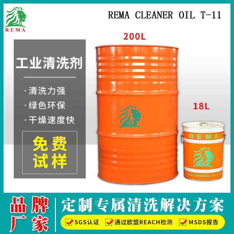 工业清洗剂T-11