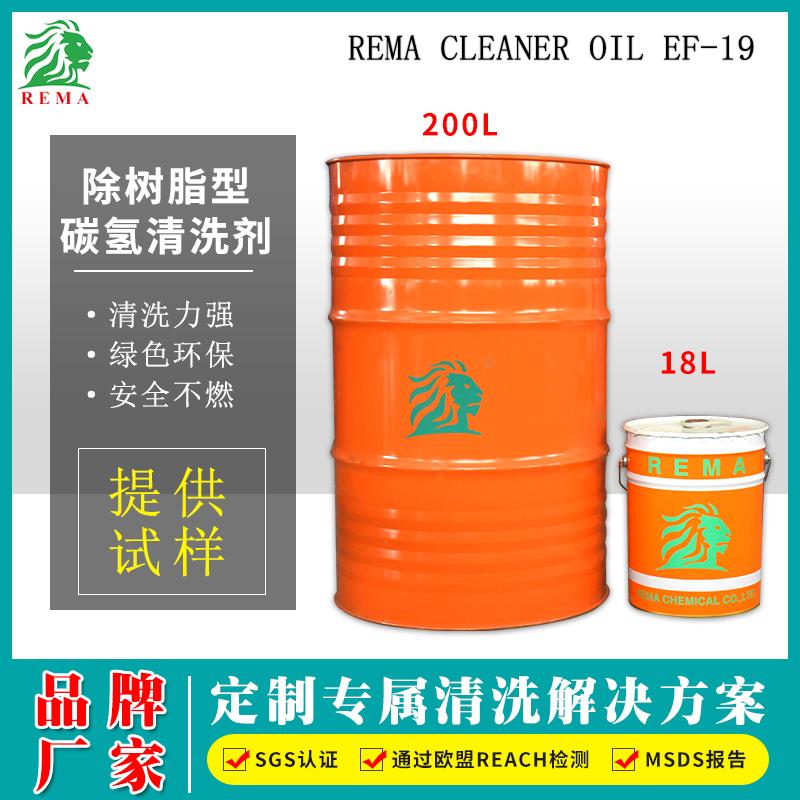 除树脂型碳氢清洗剂EF-19